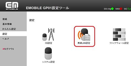 無線LAN設定