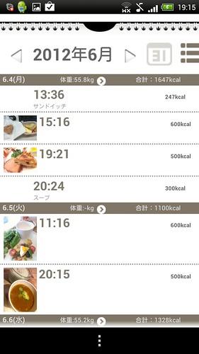 eat-app記録画面