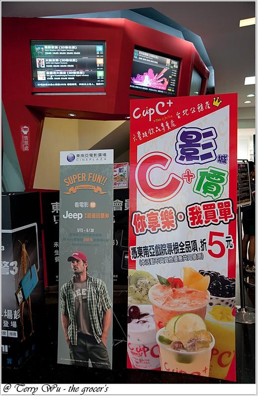 2012-05-20 C.upc+公館店店頭部落客採訪加盟主經驗談-17