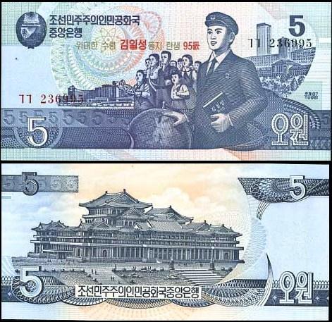 5 Won Severná Kórea 2008, Pick 95
