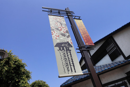 Outdoor banner ad, Japanese Village Plaza at Little Tokyo near downtown Los Angeles, California
