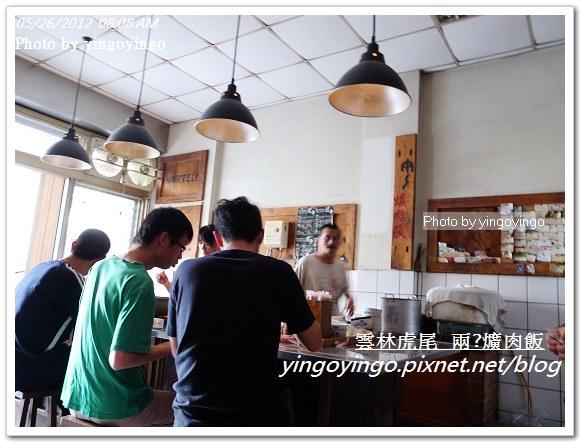 雲林虎尾_爌肉飯20120526_R0069560