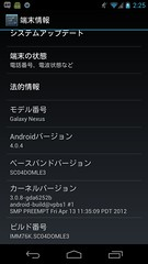 Galaxy Nexus 4.0.4 Update