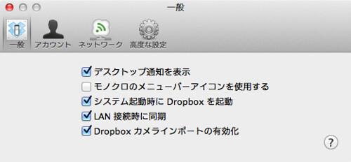 Dropbox設定