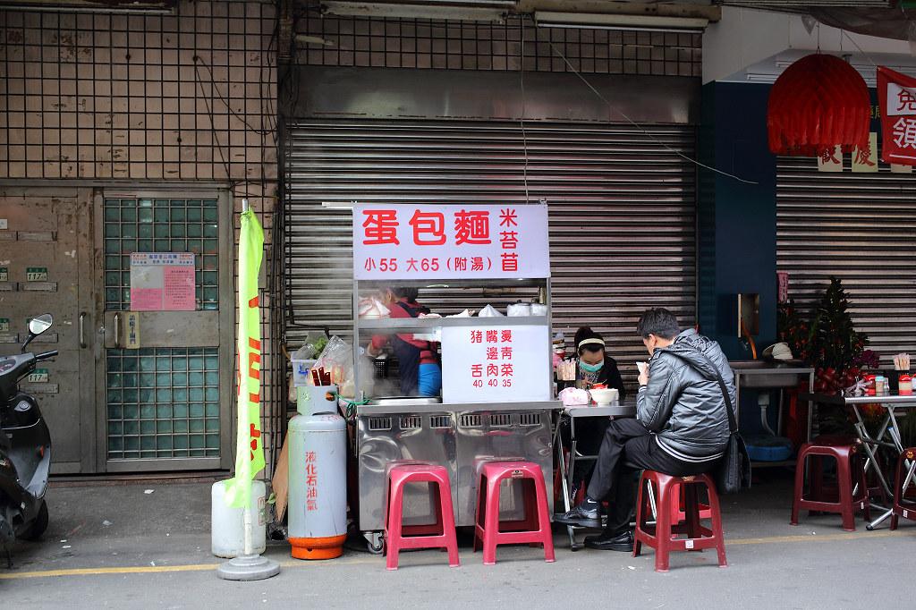 20140316板橋-民治街蛋包麵 (1)
