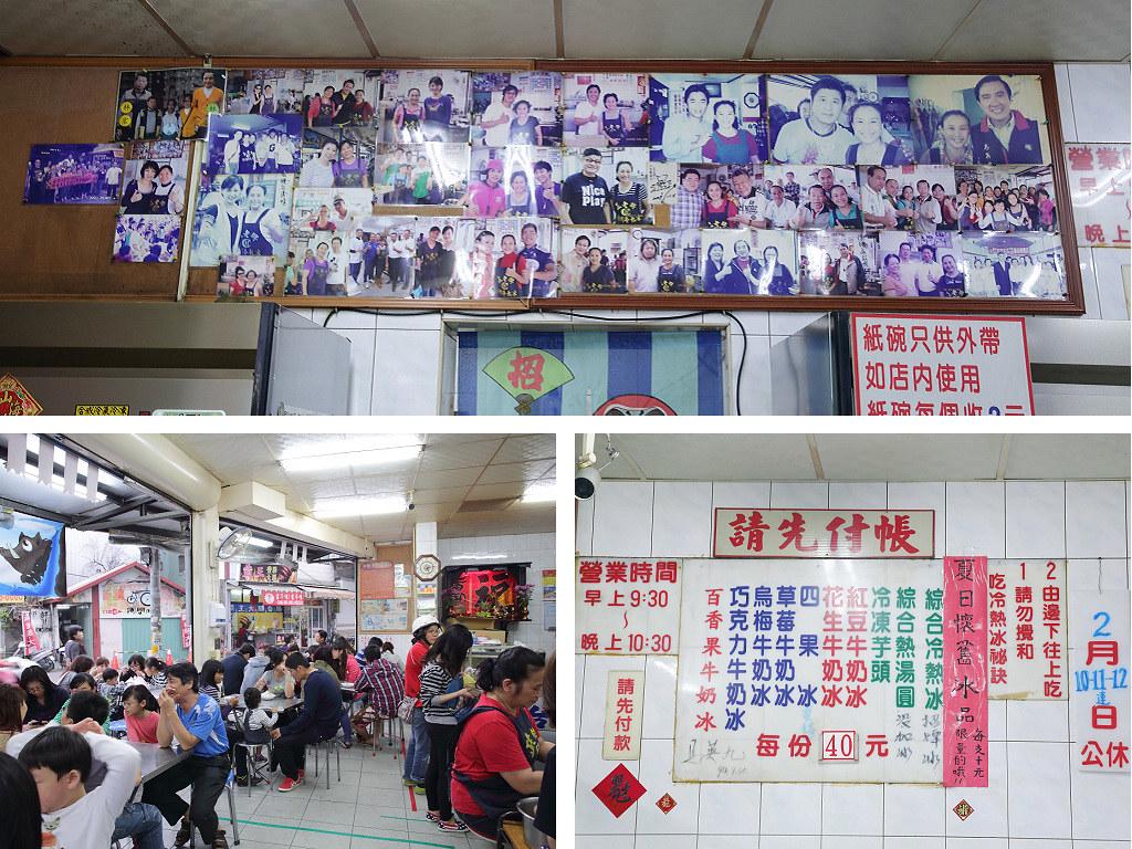 20140204潮州-老牌冷熱冰 (3)