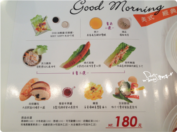 依蕾特周末早午餐05