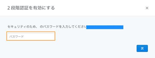 Dropboxパスワード入力