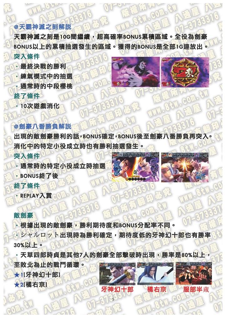 S0204侍魂~劍豪八番勝負 中文版攻略_Page_06