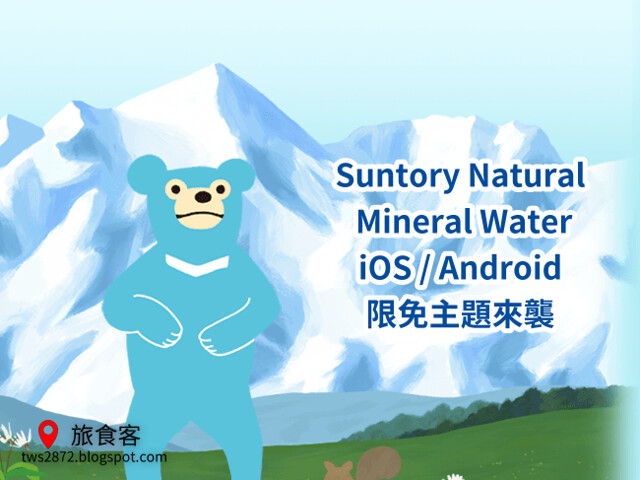 LINE 主題- Suntory Natural Mineral Water