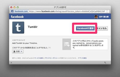 tumblr-facebook3