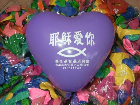 豆豆氣球, 客製化廣告印刷氣球, 愛心氣球, 耶穌愛你 善化基督長老教會