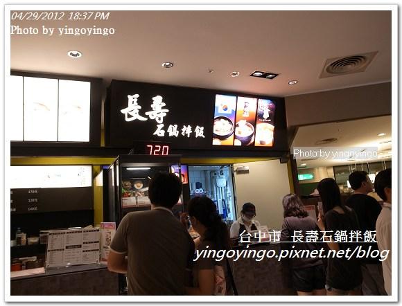 台中市_新光三越(長壽拌飯)20120429_R0060881