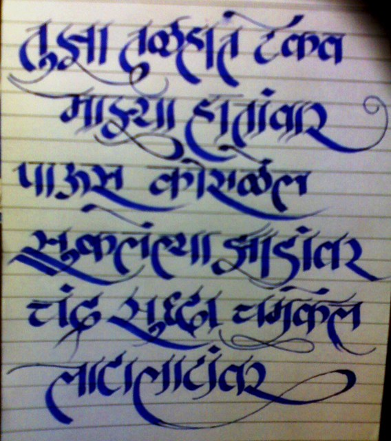 calligraphy fonts in marathi