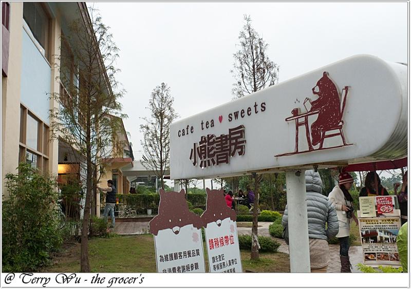 小熊書房+梅花湖 (3)