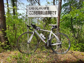 吉岡銅山跡 #2