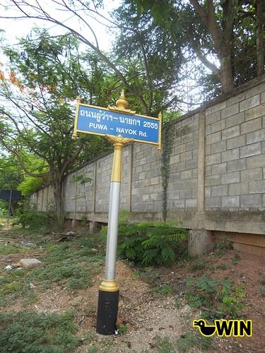 Thanon Phu Wa Nayok 2555