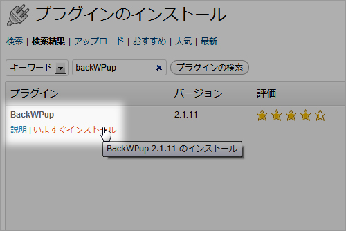 BackWPup(1)