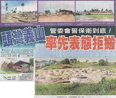馬來西亞華文報報導頭灣義山表態拒絕遷墳。