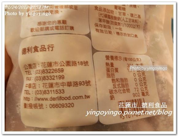 花蓮市_德利食品20120124_R0050778