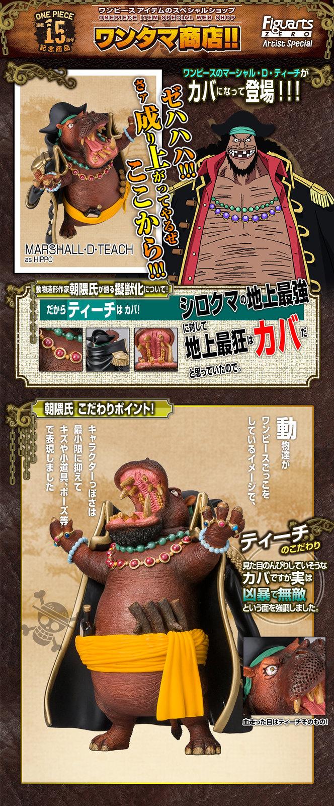 BANDAI - Figuarts ZERO Artist Special 第4彈公開!