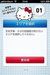 カゼミル iphone 無料アプリ