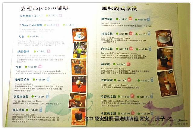 台中 蔬食餐廳 雲道咖啡館 素食 - 涼子是也 blog