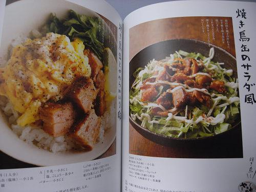 簡単系お料理本あれこれ-03