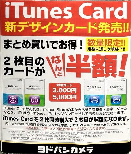 ヨドバシカメラ iTunesCard セールPOP