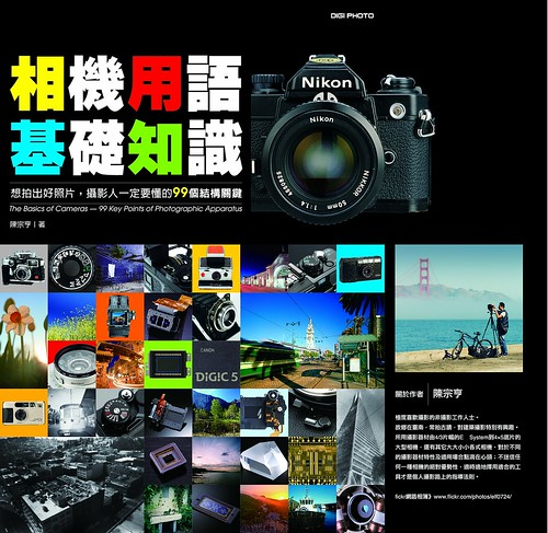 [極推] 相機用語基礎知識:想拍出好照片,攝影人一定要懂的99個結構關鍵