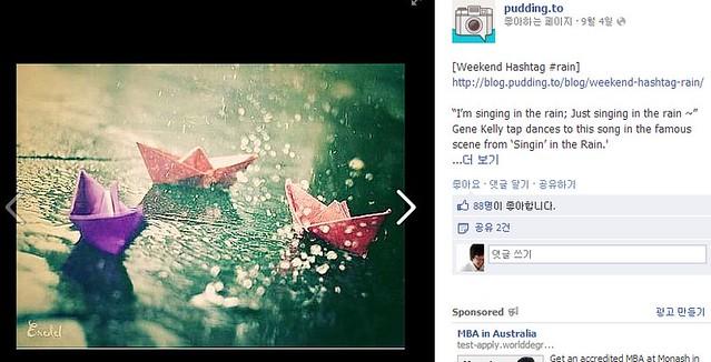 푸딩투 페이스북