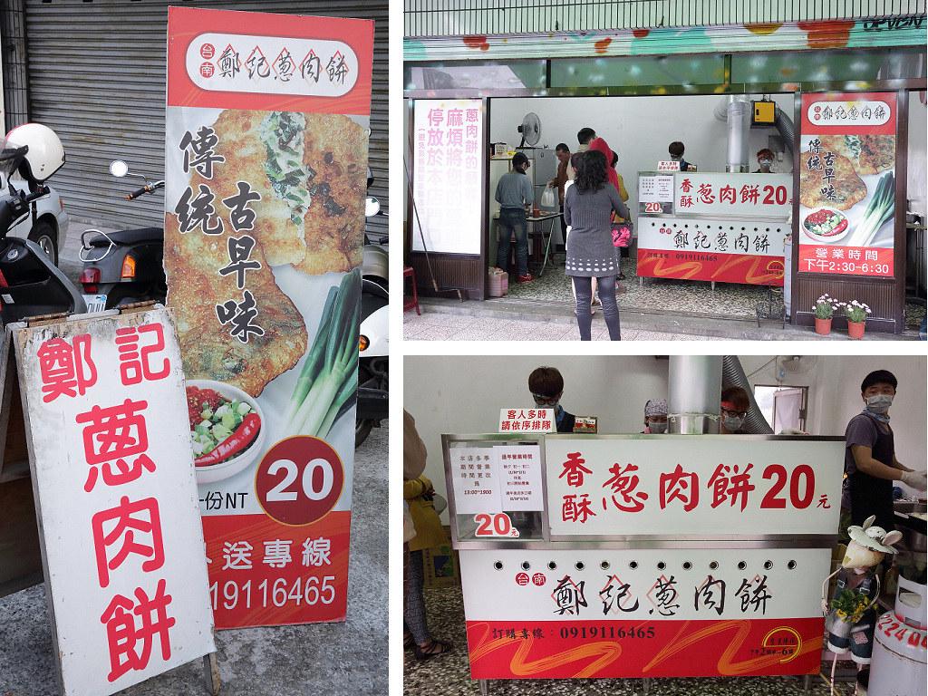 20140202台南-鄭記蔥肉餅 (2)