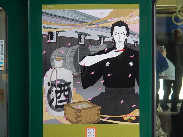 京阪宇治線イラスト_酒蔵