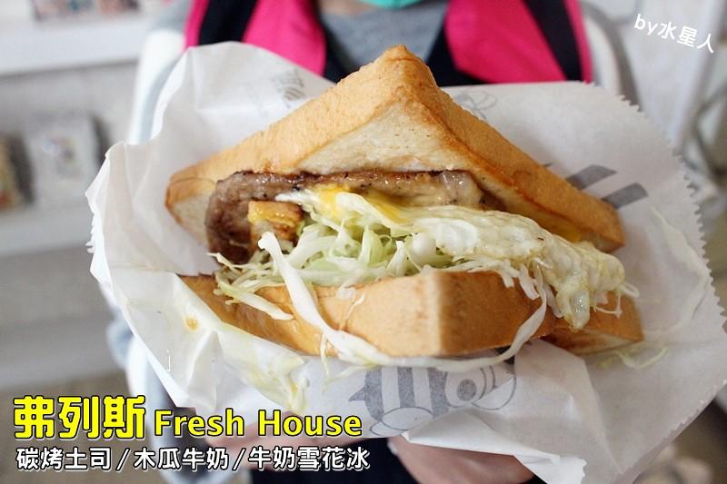 26741626371 24fc5084cb b - 台中西區| 弗列斯Fresh House 公益店,碳烤吐司+木瓜牛奶