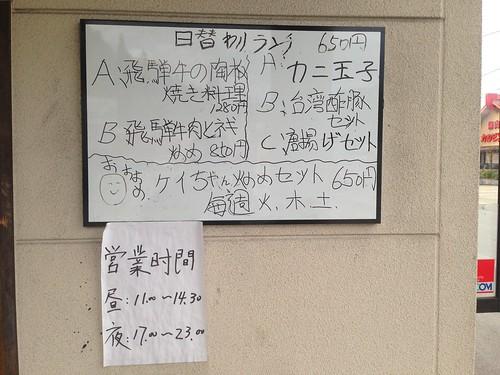 gifu-takayama-kakouen-menu07