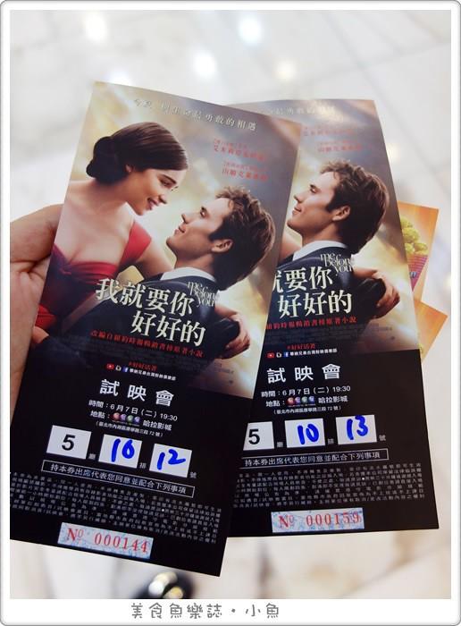 【台北內湖】我就要你好好的/電影試映會/哈拉影城 @魚樂分享誌