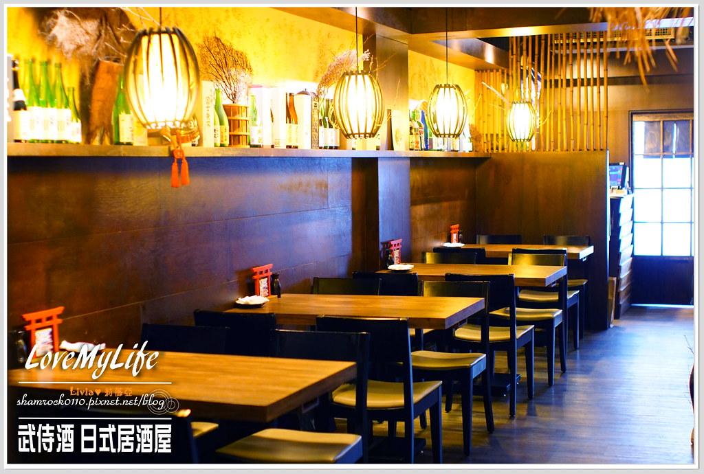 武侍酒 日式居酒屋 - 09