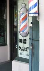 Japanese American barbershop (c2012 by FK Benfield)