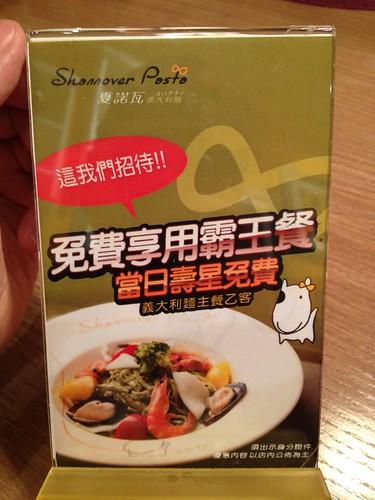 Shannover Pasta 夏諾瓦義大利麵(松江店)