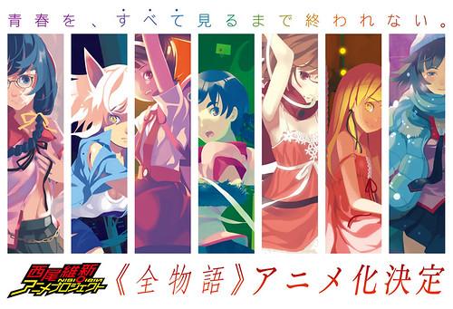 120428(2) - 西尾維新《物語系列》後續10部曲確定都改編動畫版! (2/2)