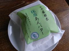 木村屋総本店 抹茶あんバター
