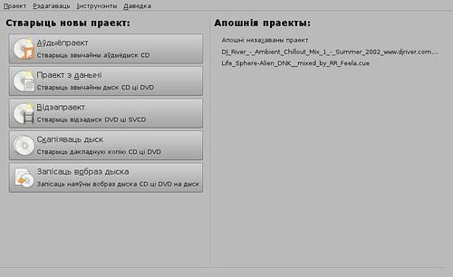Brasero па-беларуску ў FreeBSD