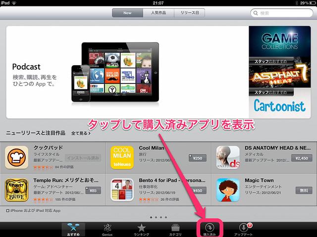 App Store起動して購入済みアプリ表示