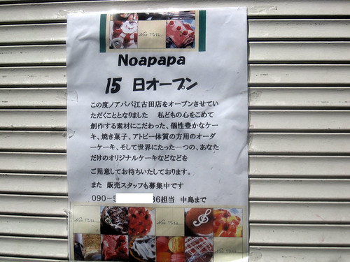 張り紙@ノアパパ江古田店