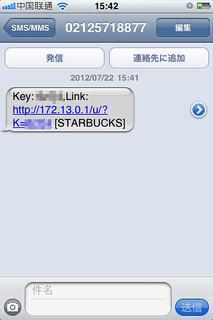 StarbucksWiFi4