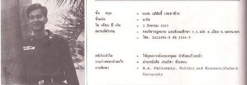 abhisit-military