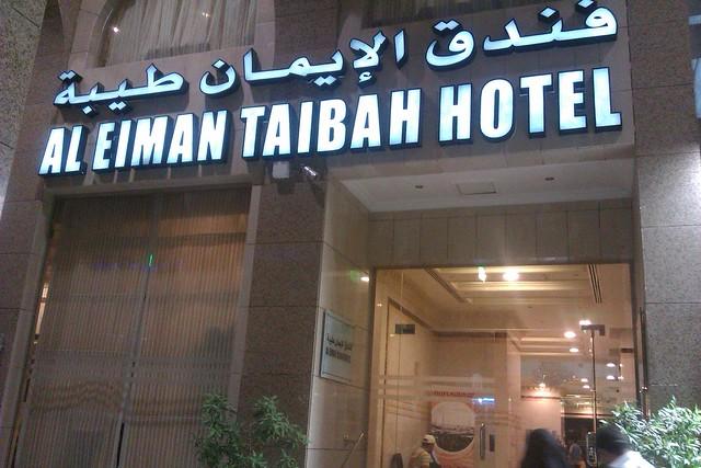 Room Photo 247704 Al Eiman Taibah
