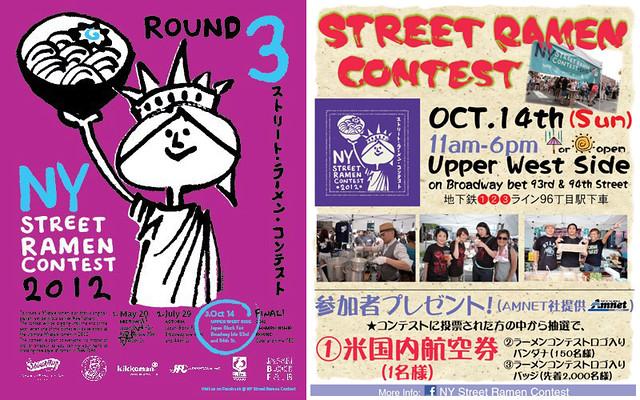 ny street ramen contest