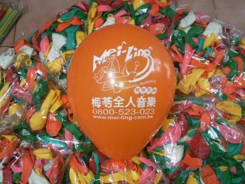 豆豆氣球, 客製化廣告印刷氣球, 梅苓全人音樂