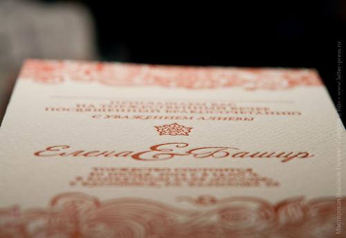высокая печать, свадебное приглашение